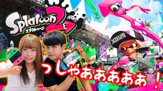 【スプラトゥーン2】きたぁぁぁ!ナワバリバトルだ!!!!!!! thumbnail