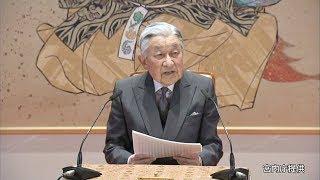 天皇陛下は12月23日、85歳の誕生日を迎えた。事前の記者会見では、...