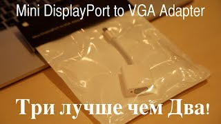 MDP to VGA Adapter (Подключаем третий монитор)(Купить данный переходник вы можете в России и Украине по цене 30$ --------read us in different communities----------- Подписывайтесь..., 2013-11-27T05:00:01.000Z)