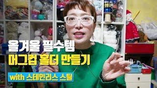 [포스코 X 김라희] …