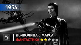 Дьяволица с Марса — Devil Girl from Mars (1954) | Фантастика #2