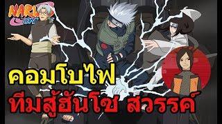 Naruto Online ตอนที่ 6 : ทีมสู้ฮันโซสวรรค์ [คอมโบไฟ]