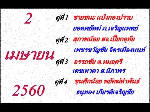 วิจารณ์มวยไทย 7 สี อาทิตย์ที่ 2 เมษายน 2560