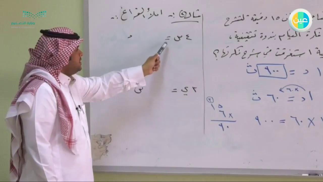 دروس عين وحدات الزمن الرياضيات الخامس الابتدائي Youtube