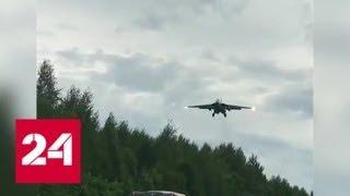 На шоссе под Хабаровском приземлились военные самолеты. Видео - Россия 24