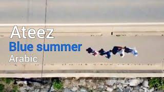 ATEEZ (에이티즈) – BLUE SUMMER ( Arabic Sub / مترجمة ) MV