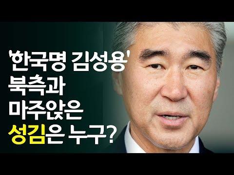 외교가의 조지 클루니…북미 실무회담 미국팀 대표 성김은 누구? / 연합뉴스 (Yonhapnews)