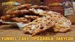 #7 Funnel cake продавца закусок - Hearthstone: Innkeeper's tavern cookbook