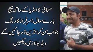 Sarfraz Ahmed talk to media before pak India match