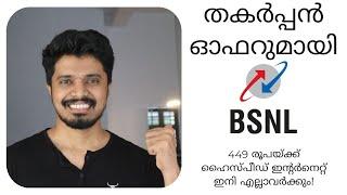 449 രൂപയ്ക്ക് ഹൈസ്പീഡ് ഇന്റർനെറ്റ് ഇനി എല്ലാവർക്കും BSNL Bharat Fibre Rs 449 broadband plan