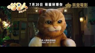 《喵星人》 喵星人 7月20日 萌貓冧爆你