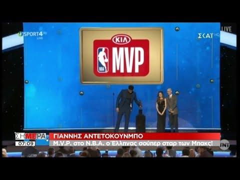 ΝΒΑ Awards 2019: Γιάννης Αντετοκούνμπο αναδείχθηκε MVP της κανονικής περιόδου στο ΝΒΑ για την σεζόν 2018/19