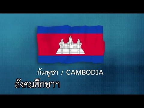 ASEAN ตอน ประเทศกัมพูชา Cambodia สังคมฯ ป.6