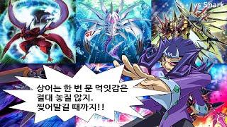 【遊戯王PRO】[유기오프로][YGOPro] vs 샤크(…