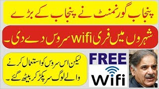 Free Internet Wifi Service for Punjab Pakistan, Punjab Wifi Service