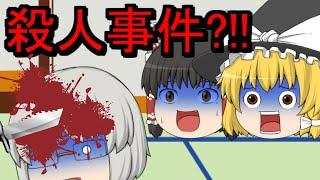 キラー・ゲーム~呪われた鬼ごっこ~