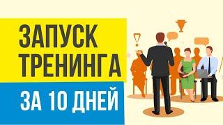 Запуск тренинга на 2 026 400 рублей за 10 дней! | Евгений Гришечкин