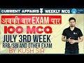 100 Weekly MCQ | Current Affairs | Weekly MCQ | July 3rd Week | Kush Sir - 7:30 A.M.