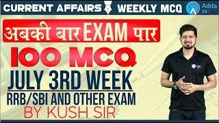 100 Weekly MCQ | Current Affairs | Weekly MCQ | July 3rd Week | Kush Sir - 7:30 A.M. thumbnail