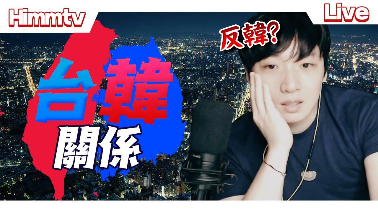 韓國人們覺得台灣'反韓'嗎?
