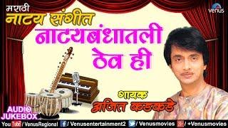 Ajit Kakade - Natyabandhaatali Thev Hi | नाट्याबंधातली ठेव ही |  Marathi Natya Sangeet