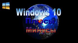 Видеообзор с пояснениями к сборке  Windows 10