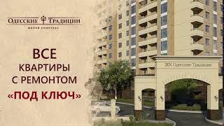 видео ЖК Одесские традиции