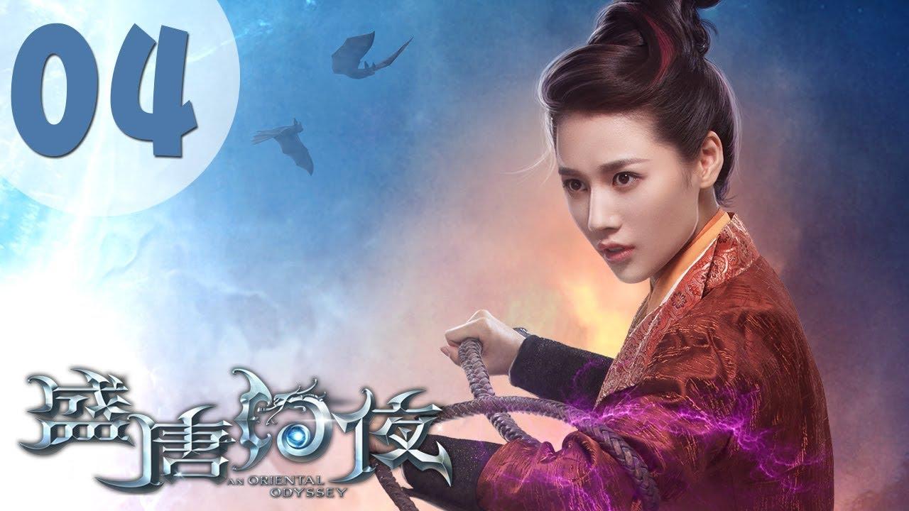 Download 【ENG SUB】盛唐幻夜 04 | An Oriental Odyssey 04(吴倩、郑业成、张雨剑、董琦主演)