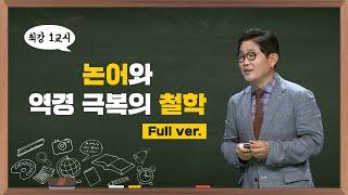 [최강1교시] Full ver. 논어와 역경 극복의 철학 I 동양 철학자 박재희