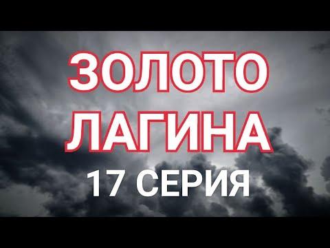 ЗОЛОТО ЛАГИНА   Русский сериал   17 серия   Новый сезон? Когда будет, дата выхода продолжения