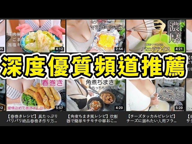 介紹日本優質YouTube頻道 ☎ 末日夜未央