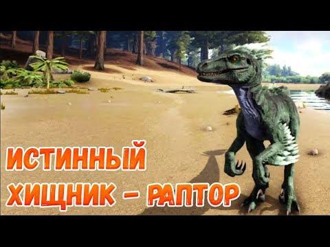 Симулятор динозавра: Раптор - быстрый убийца! Ark Survival Evolved - Play As Dino