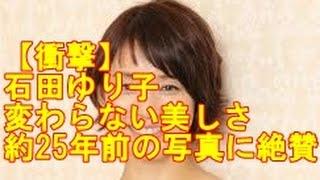 20代の頃より変わらない美しさをもつ 石田ゆり子 その写真が公開され ...
