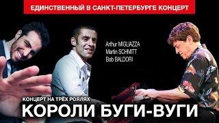 «Короли буги вуги» дали единственный в Санкт-Петербурге концерт в Белом зале