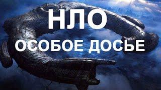 НЛО / Особое досье / Документальный проект HD