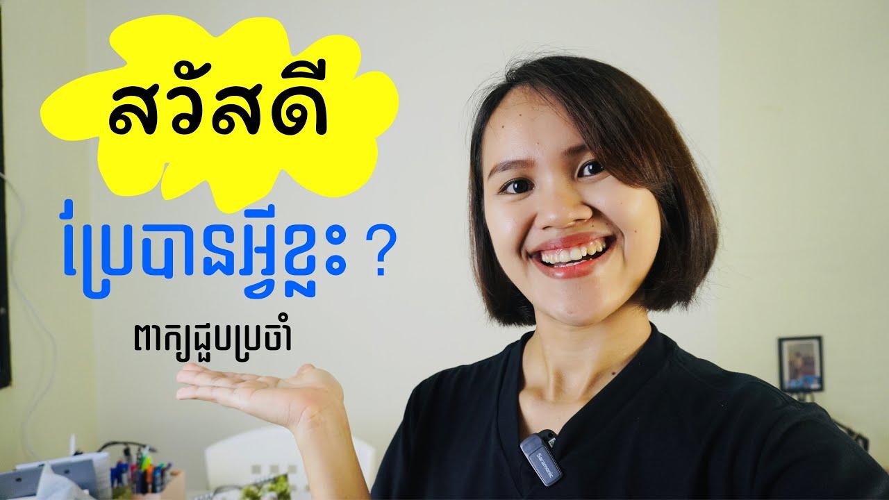 រៀនភាសាថៃ | สวัสดี ប្រេីរបៀបណា ហេីយប្រែបានអ្វីខ្លះ? | Learn Thai.