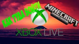 Что делать если не входит в Xbox Live, и как в него войти в Minecraft PE 0.15.0