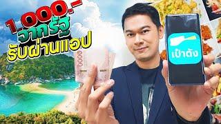 เที่ยวฟรี 1,000 บาท รับเงินง่ายๆกับ ชิม ช้อป ใช้