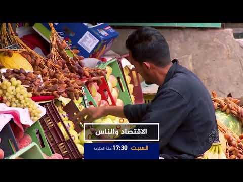ترويج -الاقتصاد والناس-.. التونسيون وموازنة 2018  - 18:21-2017 / 10 / 20