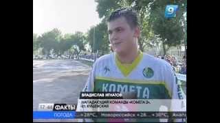 В Староминском районе идут игры первенства России по мотоболу (2013-08-07)