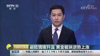 [中国财经报道]避险情绪升温 黄金版块逆袭上涨  CCTV财经