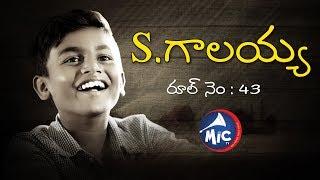 గాలయ్య రూల్ నెం 43 షార్ట్ ఫిల్మ్ | Galaiah Roll No 43 Short Film | MicTv.in