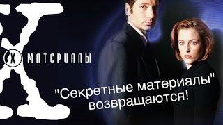 """""""Секретные материалы"""" возвращаются!"""