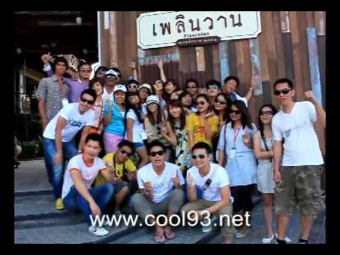 COOL93 - Armchair COOL HIP TRIPPER @ เฌอ ชะอำ