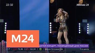 Смотреть видео Более 6 млн человек присоединились к празднованию Дня России - Москва 24 онлайн