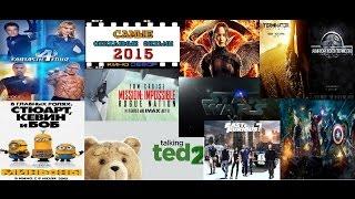 ТОП 10 САМЫХ ОЖИДАЕМЫХ ФИЛЬМОВ 2015 ГОДА  | Трейлеры на русском | HD