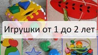 Развивающие игрушки для детей от 1 до 2 лет(Какие игрушки нужны ребенку от года до двух для всестороннего развития? Какие игрушки помогут ребенку разв..., 2014-05-16T08:15:34.000Z)