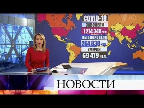 Выпуск новостей в 12:00 от 06.04.2020