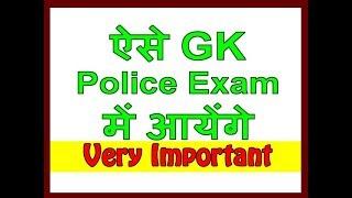 bihar daroga exam  |Bihar Police Preparation | Bihar Daroga Question Papers6