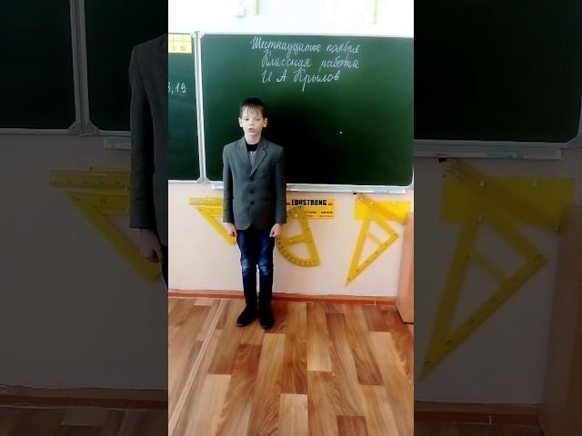 Изображение предпросмотра прочтения – АнтонКапущак читает произведение «Стрекоза и Муравей» И.А.Крылова